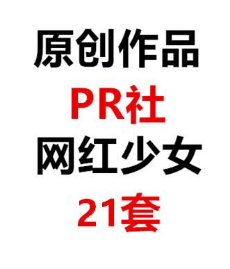原创作品社区 | PR社微博网红少女 21套(03/05) 视频图包合集