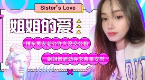 新晋片商东影影业3V2.36G-福利好好看