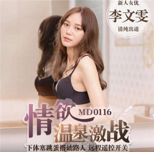 麻豆传媒映画MD0116–情欲温泉激战[1V/1.29G]-福利好好看