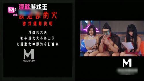 最新麻豆传媒映画超创意企划–淫欲游戏王EP2[1V/1.6G]-福利好好看