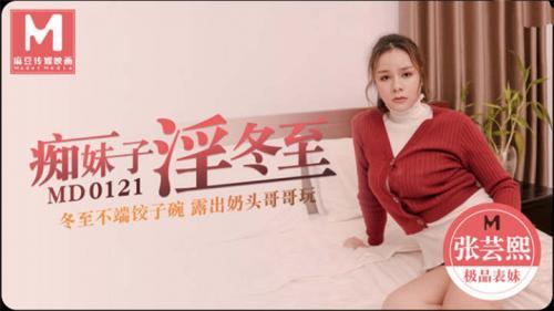 麻豆传媒映画MD0121原版–冬至不端饺子碗[1V/458MB]-福利好好看