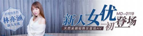 麻豆传媒映画最新佳作MD0119新人女优初登场天然呆萌轻熟女林亦涵[1V/1.02G]-福利好好看