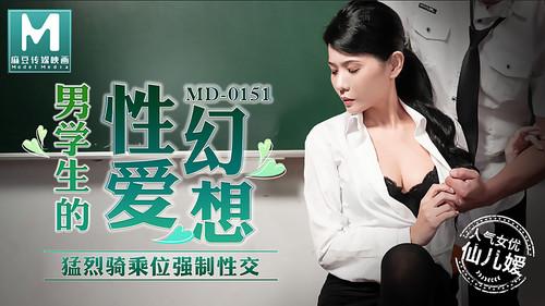 MD0151原版男学生的性爱幻想仙儿媛[MP4/558M]-福利好好看