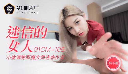 91制片厂原版91CM-105迷信的女人小偷谎称驱魔大师迷惑少女[MP4/797M]-福利好好看