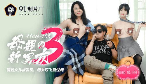 91制片厂原版91CM-108母亲的新男友(三)调教女儿被发现,母女双飞真过瘾[MP4/967M]-福利好好看