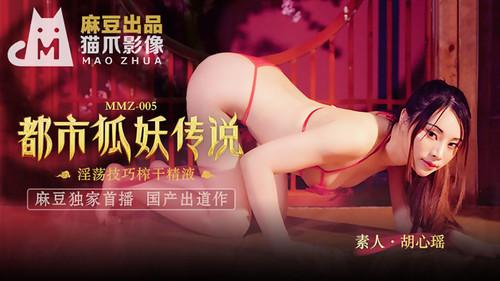 麻豆传媒映画原版MMZ005都市狐妖传说胡心瑶[MP4/422M]-福利好好看