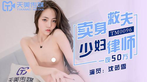 天美传媒TM0096原版卖身救夫少妇律师一夜50W沈茹雪[MP4/518M]-福利好好看