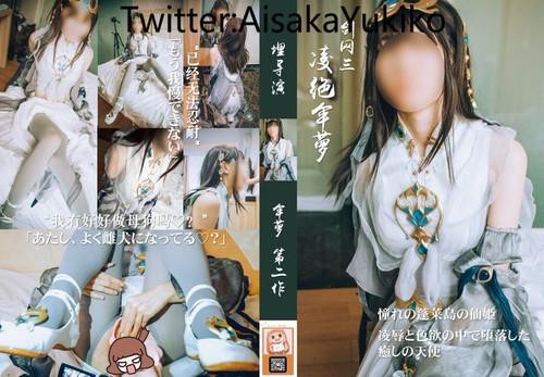 AisakaYukiko剑三伞萝[MP4/7V/4.08G]-福利好好看