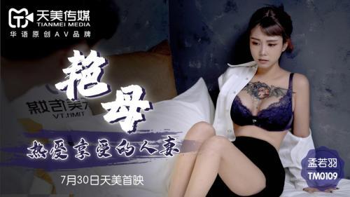 [国产]TM0109艳母-孟若羽.mp4-福利好好看