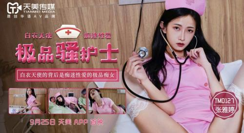[国产]TM0127极品骚护士-张雅婷.mp4-福利好好看