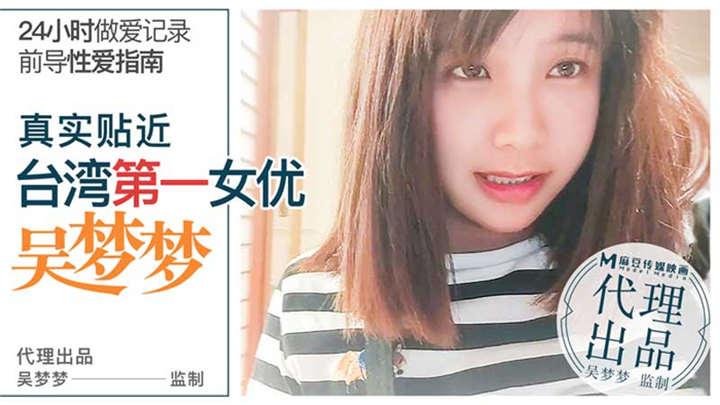国产AV佳作 - 前导性爱指南 真实贴近台湾第一女优吴梦梦的24小时[1V/438MB]