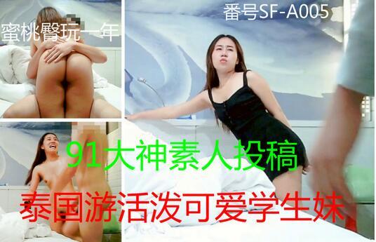 迅雷 91大神第五部泰国篇番号SF-A005约啪泰国学生妹完整版