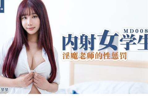 【麻豆传媒】MD0083-内射性感女学生 yin魔老师的性惩罚
