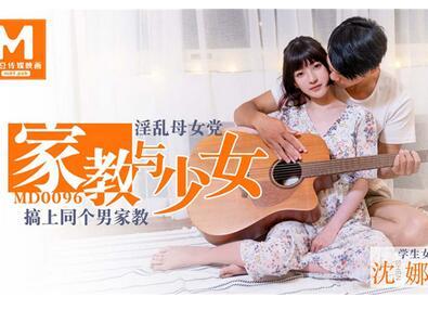 【麻豆传媒】MD0096-家教与少女 yin!@乱母女搞上同个男家教