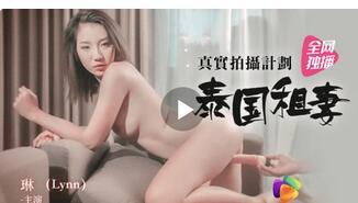 果冻传媒原版 泰国租妻 真实拍摄泰国特色租妻子服务[MP4/607M]