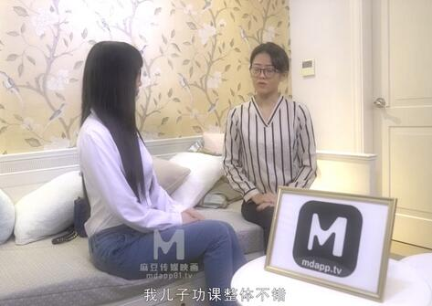 麻豆传媒映画MD0115原版 家庭教师的诱惑 风骚人妻妩媚挑逗 夏晴子[MP4/498M]