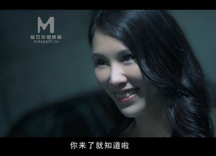 MD传媒映画MD0159原版 我的云端爱情秘书 新晋女神季妍希[MP4/517M]