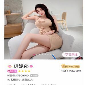 独家福利V聊高颜值主播玥妮莎 一对一视频 模拟做@爱