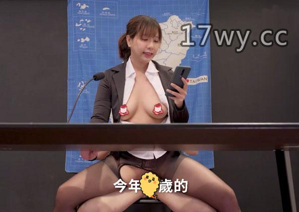 台湾swag网红麻豆传媒吴梦梦视频资源-敬业的新闻女主播