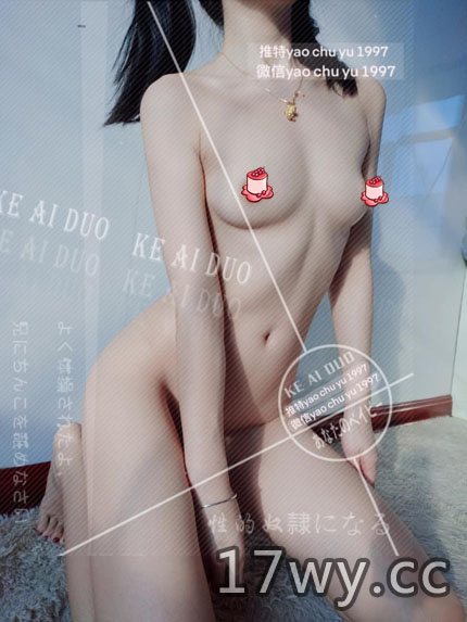 推特yaochuyu1997可爱多露脸福利资源视频图包资源