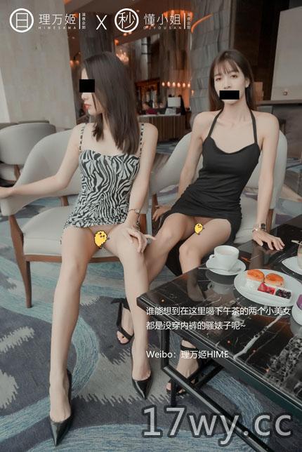 日理万姬秒懂小姐/理万姬x懂小姐-闺蜜的露出约会全套