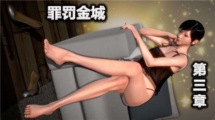 [3D]罪罚金城01-04[第三季]+前传[992P/363MB]