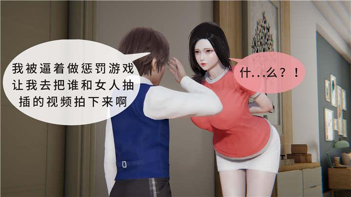 母亲拍摄惩罚游戏 [小马大车新作][108P/307MB]