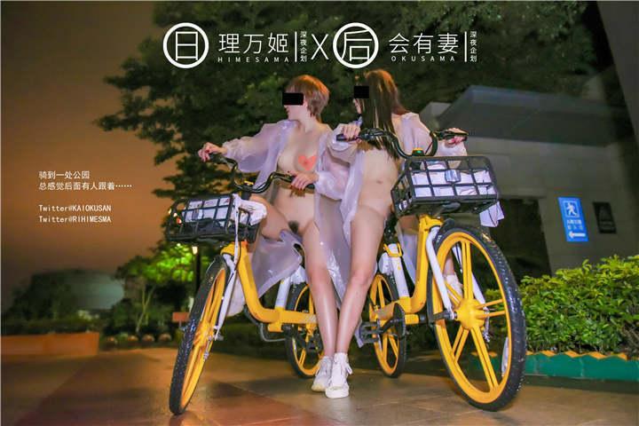 推特超火露出网红女神▌理万姬x会有妻 ▌- 雨夜小黄车真空骑行[34P/1V/298MB]