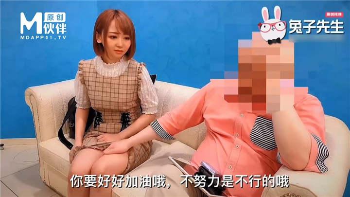 麻豆传媒代理『兔子先生』监制 - 可爱女生初次面试[1V/824MB]