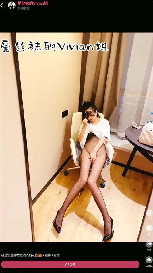 【极品反差婊】推特女神爱丝袜Vivian姐永久会员定制版 - 酒店激情一夜[1V/772MB]