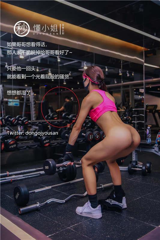 推特火爆露出福利女神 ▌懂小姐 ▌- 健身房露出[29P/1V/184MB]