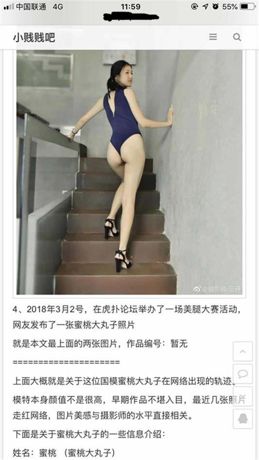 虎扑美腿大赛虎风云人物南京模特蜜桃大丸子[2分钟20秒1738P+1V/1.91GB]