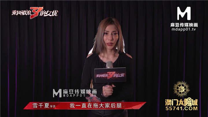 麻豆传媒映画MD0110-2原版 - 乘风破浪的女优夏晴子[2V/1.36G]
